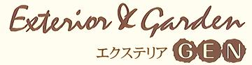千葉市 株式会社エクステリア元 外構工事専門 ロゴ