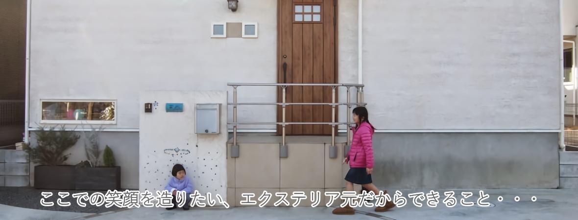 千葉市 外構工事専門 エクステリア元